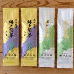 八女茶「極上煎茶」・九州銘茶「特上煎茶八重」