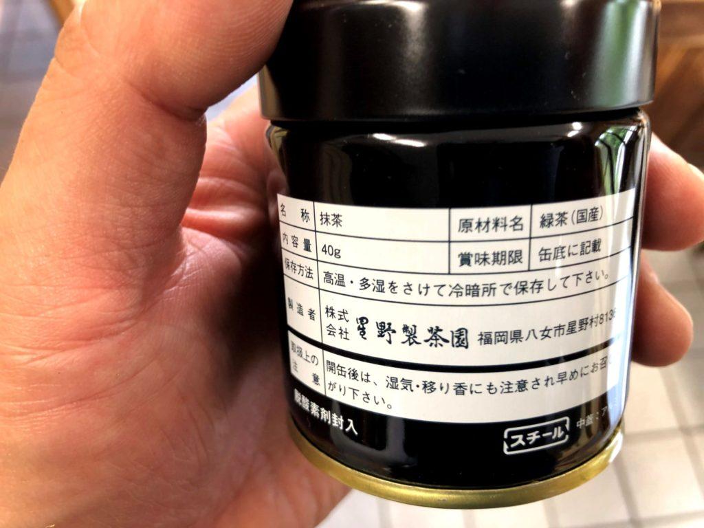 星野抹茶「八女の華」40g缶入り