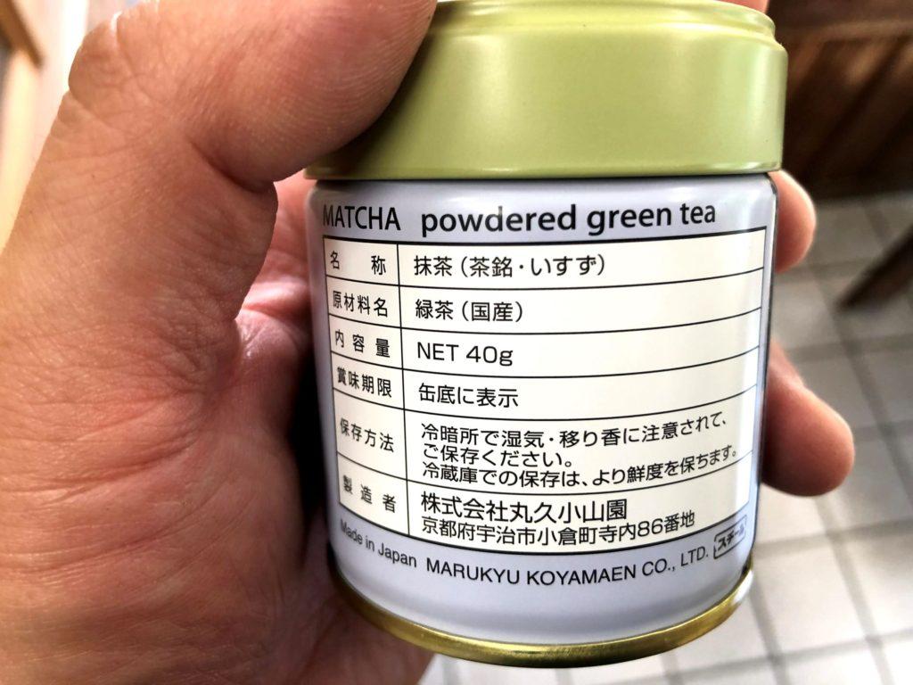 宇治抹茶「五十鈴」40g缶入り